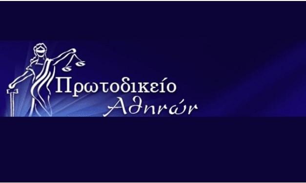 Αποφάσεις της Εκουσίας Πολυμελούς Πρωτοδικείου Αθηνών της 11ης Μαΐου 2019 για την ανακήρυξη των συνδυασμών και των συμβούλων της Περιφέρειας Αττικής και του Δήμου Μαρκοπούλου Μεσογαίας, για τις Εκλογές της 26ης Μαΐου 2019