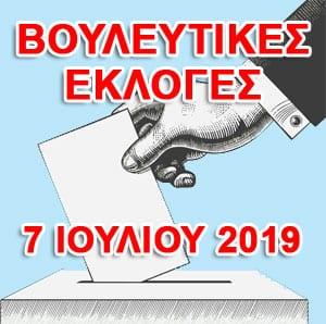 Καθορισμός εκλογικών τμημάτων και καταστημάτων ψηφοφορίας Α' ΕΚΛΟΓΙΚΗΣ ΠΕΡΙΦΕΡΕΙΑΣ ΑΝΑΤΟΛΙΚΗΣ ΑΤΤΙΚΗΣ για τη διενέργεια των γενικών βουλευτικών εκλογών της 7ης Ιουλίου 2019