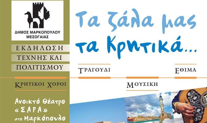 Ο Σύλλογος Κρητών Μαρκοπούλου παρουσιάζει χορούς και τραγούδια της Κρήτης, στο Θέατρο Σάρας Μαρκοπούλου!