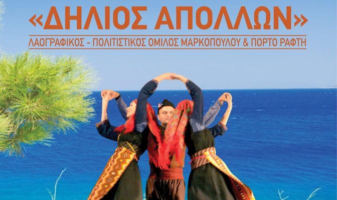 «Καλοκαίρι με χορούς, πάλι θ' ανταμώσουμε»: Μουσικοχορευτική Παρουσίαση  από τον Λαογραφικό – Πολιτιστικό Όμιλο Μαρκοπούλου και Πόρτο Ράφτη  «Δήλιος Απόλλων», στο Λιμάνι του Πόρτο Ράφτη.