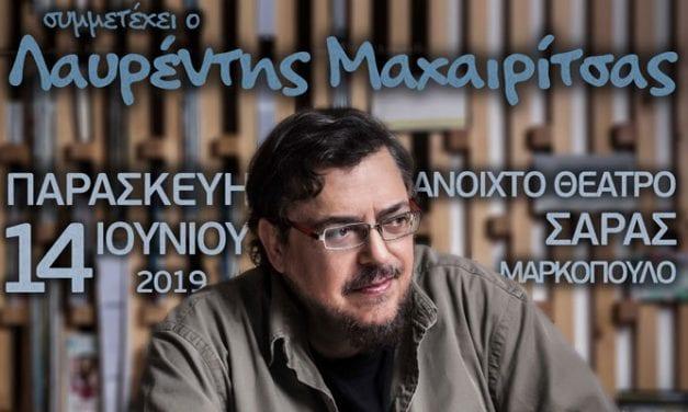 Καλοκαιρινή Συναυλία Ωδείου «Αλκιβιάδης Κωνσταντόπουλος», με τη συμμετοχή του Λαυρέντη Μαχαιρίτσα, σε παρουσίαση του Λευτέρη Ελευθερίου