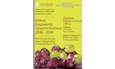Ετήσια Έκθεση του Τμήματος Ζωγραφικής Ενηλίκων του Προγράμματος Αθλητισμός και Πολιτισμός για Όλους 2018 – 2019.