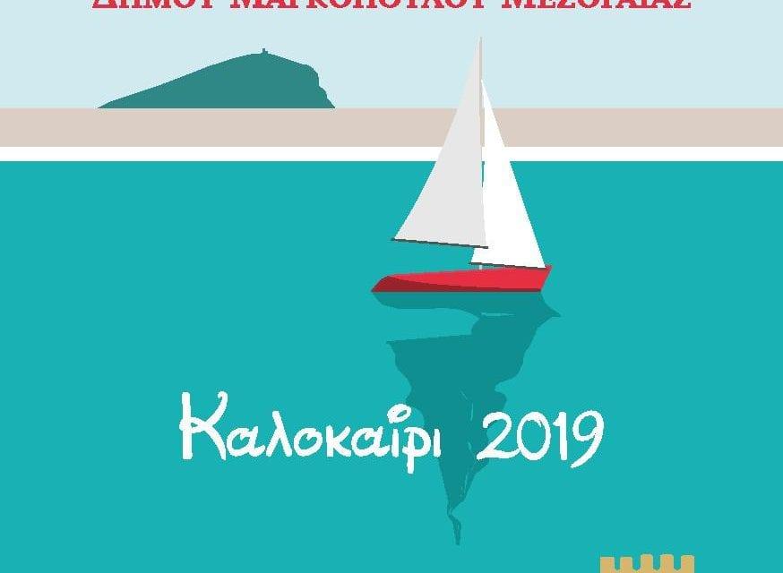 Πρόγραμμα Καλοκαιρινών Εκδηλώσεων 2019 Δήμου Μαρκοπούλου Μεσογαίας.