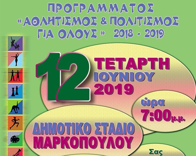 Πρόσκληση στην  Εκδήλωση Λήξης του Προγράμματος  «Αθλητισμός & Πολιτισμός για Όλους», 2018-2019.