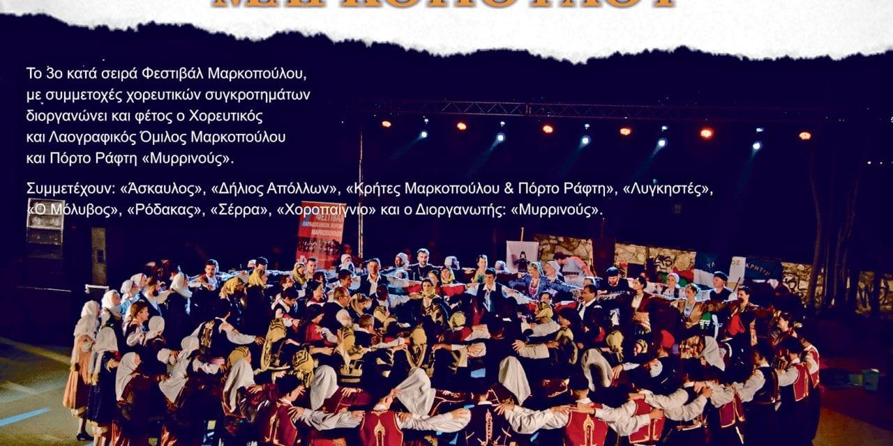 3ο Φεστιβάλ Παραδοσιακών Χορών, στο Θέατρο Σάρας Μαρκοπούλου!
