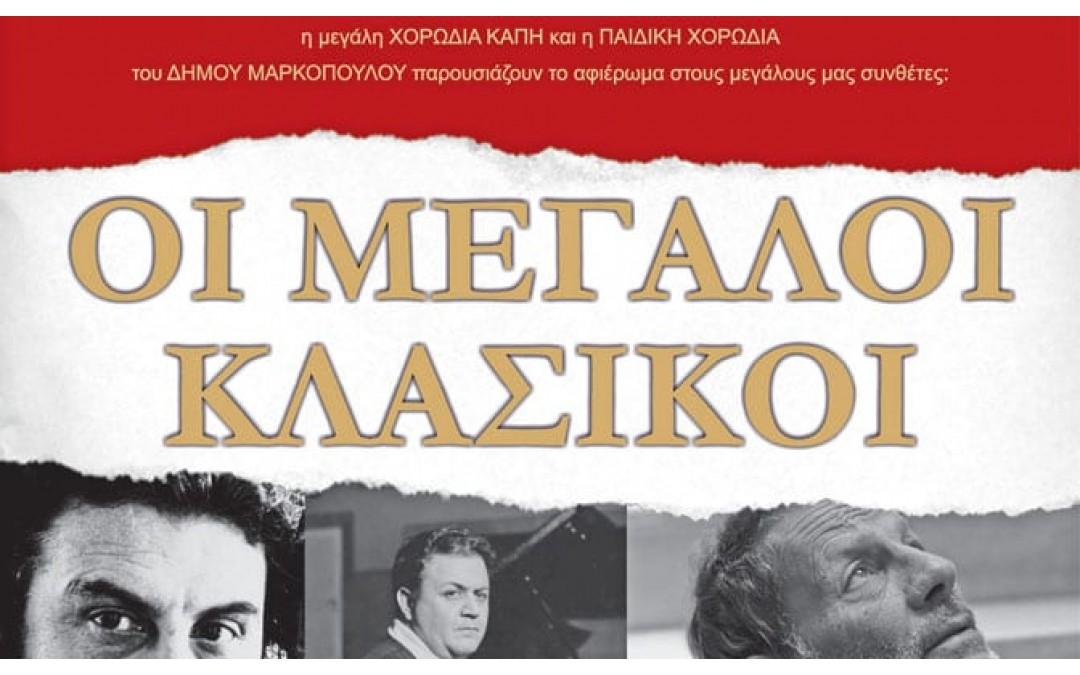 Οι Χορωδίες Δήμου Μαρκοπούλου, υπό την Διεύθυνση του Αρχιμουσικού, Ανδρέα Πυλαρινού, στο Θέατρο Σάρας Μαρκοπούλου!