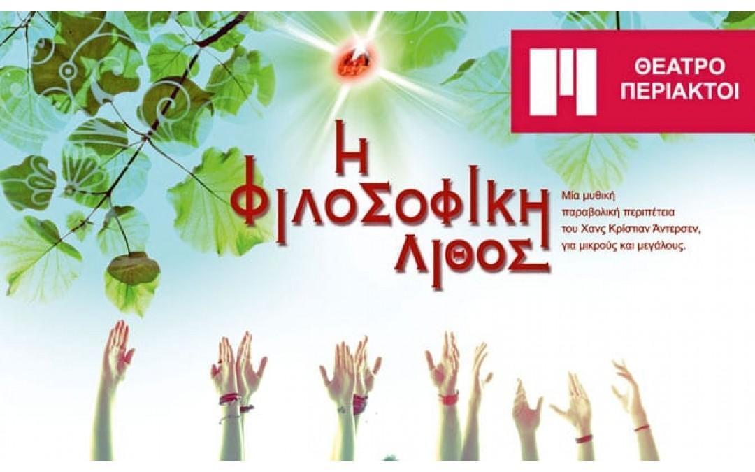 «Η Φιλοσοφική Λίθος» από την Παιδική Σκηνή του Θεάτρου Περίακτοι στο Θέατρο Σάρας Μαρκοπούλου!