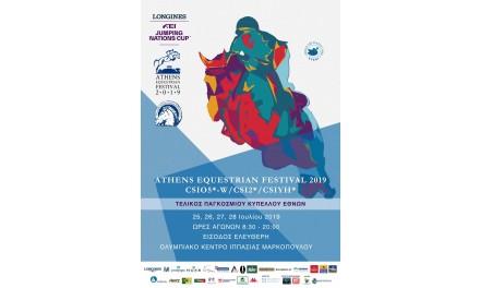 Athens Equestrian Festival 2019! Στις 25, 26, 27 & 28 Ιουλίου, στο Ολυμπιακό Κέντρο Ιππασίας στο Μαρκόπουλο