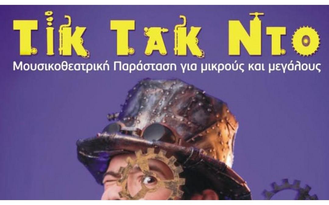 Η Μουσικοθεατρική Παράσταση «Τικ Τακ Ντο» στον Δήμο Μαρκοπούλου από τον Σύνδεσμο για τη Βιώσιμη Ανάπτυξη