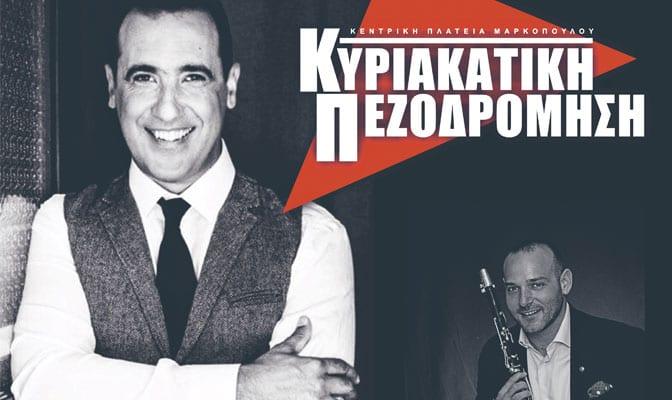 Κυριακάτικη Πεζοδρόμηση της Κεντρικής Πλατείας Μαρκοπούλου, με τον Παναγιώτη Λάλεζα!