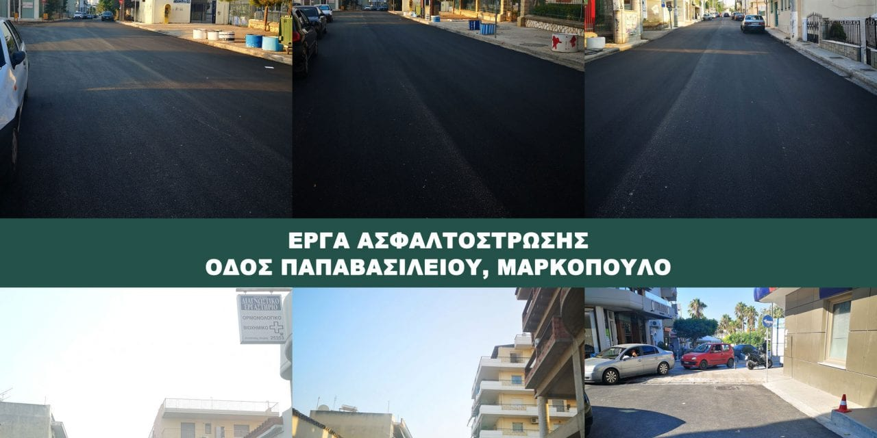 Περισσότερα από σαράντα (40) τετ. χλμ. Οδοστρώματος, αποκαθιστά ο Δήμος Μαρκοπούλου!