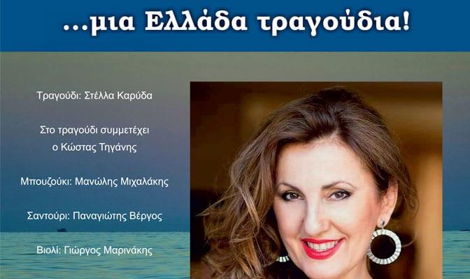 «Μια Ελλάδα Τραγούδια», με τη μελωδική φωνή της Στέλλας Καρύδα, στο Θέατρο Σάρας Μαρκοπούλου!