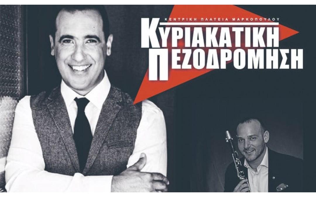 «Καλοκαιρινή Λάμψη»,  από την Ευδοκία Μωυσίδου & τους BRAZZYOPERA στο Θέατρο Σάρας Μαρκοπούλου!
