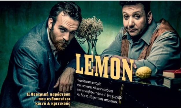 """Η ιδιαίτερη Θεατρική Παράσταση """"LEMON"""", στο Θέατρο Σάρας Μαρκοπούλου"""