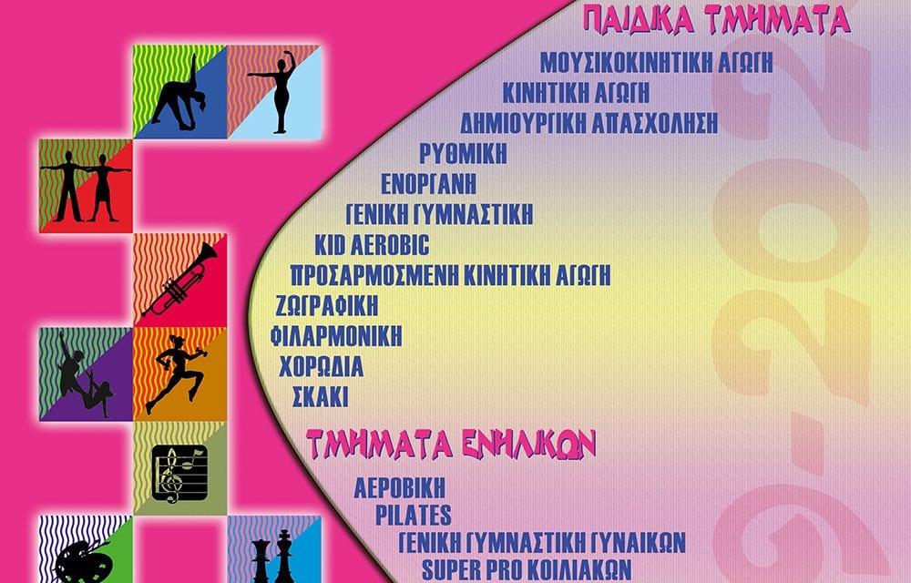 """Πρόγραμμα Τμημάτων Αθλητισμού του """"Προγράμματος Αθλητισμός & Πολιτισμός για Όλους"""""""