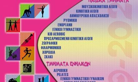 Συνεχίζονται οι εγγραφές στο «Πρόγραμμα Αθλητισμός & Πολιτισμός για Όλους»!