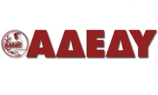 ΔΕΛΤΙΟ ΤΥΠΟΥ ΤΗΣ Α.Δ.Ε.Δ.Υ. ΓΙΑ ΤΗΝ 24ΩΡΗ ΠΑΝΕΛΛΑΔΙΚΗ ΑΠΕΡΓΙΑ ΤΗΝ ΤΡΙΤΗ 24 ΣΕΠΤΕΜΒΡΙΟΥ 2019