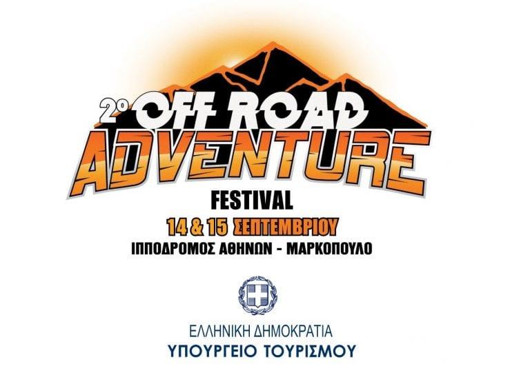 2ο OFF ROAD ADVENTURE FESTIVAL 2019