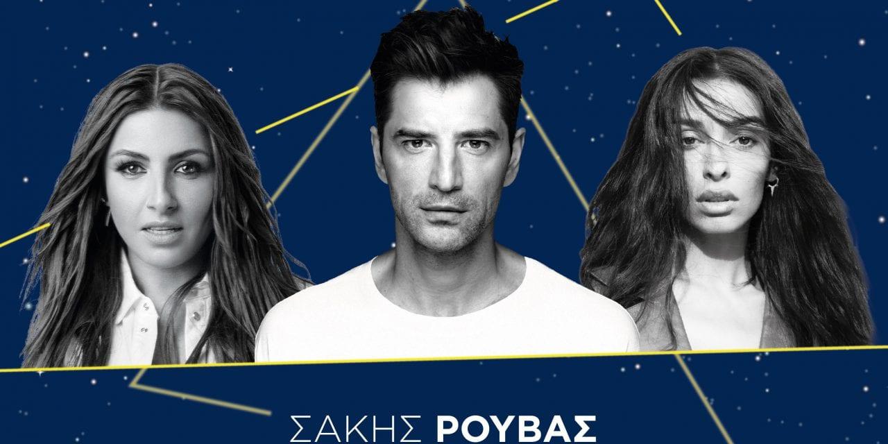Τρεις pop stars για πρώτη φορά μαζί: Σάκης Ρουβάς, Έλενα Παπαρίζου, Ελένη Φουρέιρα σε μια μοναδική συναυλία από τον ΟΠΑΠ στις 22/9/2019 στον Ιππόδρομο Αθηνών – Ηλεκτρονική προπώληση εισιτηρίων, δωρεάν μετακίνηση
