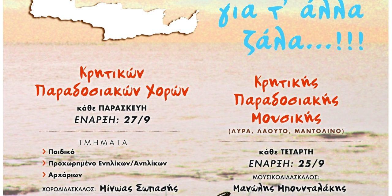 Σύλλογος Κρητών Μαρκοπούλου – Πόρτο Ράφτη: έναρξη μαθημάτων κρητικού παραδοσιακού χορού & κρητικής παραδοσιακής μουσικής