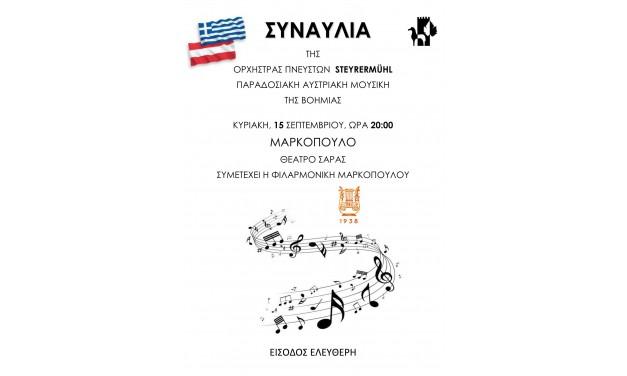 Συναυλία της Ορχήστρας Πνευστών STEYRERMÜHL, στο Θέατρο Σάρας Μαρκοπούλου