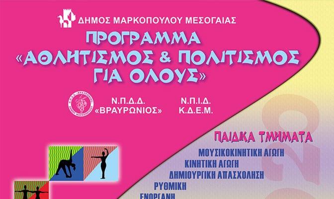 Νέα δυνατότητα πληρωμής των συνδρομών του «Προγράμματος Αθλητισμός και Πολιτισμός για Όλους» στο Πόρτο Ράφτη.