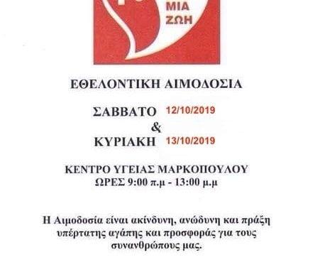 Εθελοντική Αιμοδοσία στο Κέντρο Υγείας Μαρκοπούλου 12 – 13 Οκτωβρίου 2019