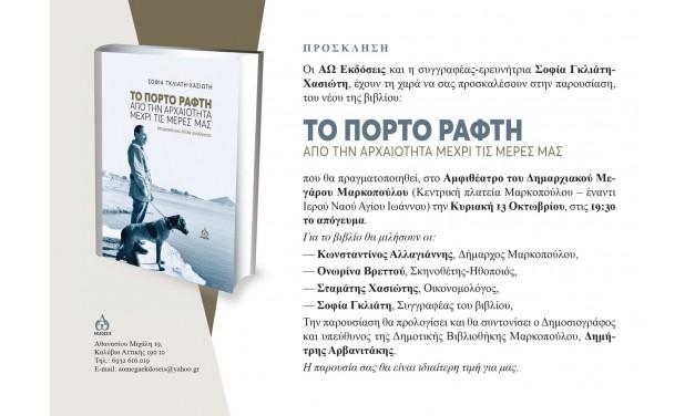 """Πρόσκληση στην παρουσίαση του βιβλίου """"Tο Πόρτο Ράφτη από την αρχαιότητα μέχρι τις μέρες μας"""", της συγγραφέως – ερευνήτριας Σοφίας Γκλιάτη-Χασιώτη"""