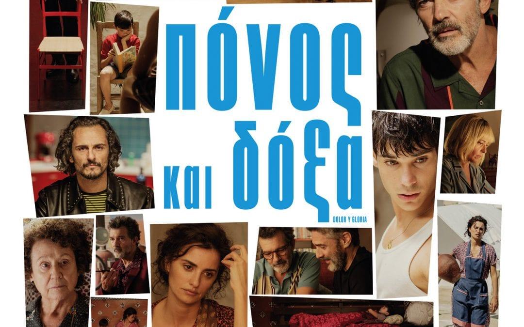 Το Δημοτικό Κινηματοθέατρο Μαρκοπούλου «Άρτεμις» εξασφάλισε και παρουσιάζει τη νέα ταινία του Αλμοδόβαρ «ΠΟΝΟΣ και ΔΟΞΑ»,  για τους μικρούς μας φίλους «Η ΟΙΚΟΓΕΝΕΙΑ ΑΝΤΑΜΣ» και για 2η εβδομάδα τον «ΓΕΤΙ: Ο ΧΙΟΝΑΝΘΡΩΠΟΣ ΤΩΝ ΙΜΑΛΑΪΩΝ»