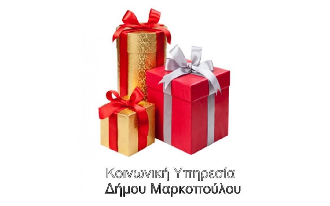 2η χρονιά Χριστουγεννιάτικης δράσης Αλληλεγγύης Δήμου Μαρκοπούλου!