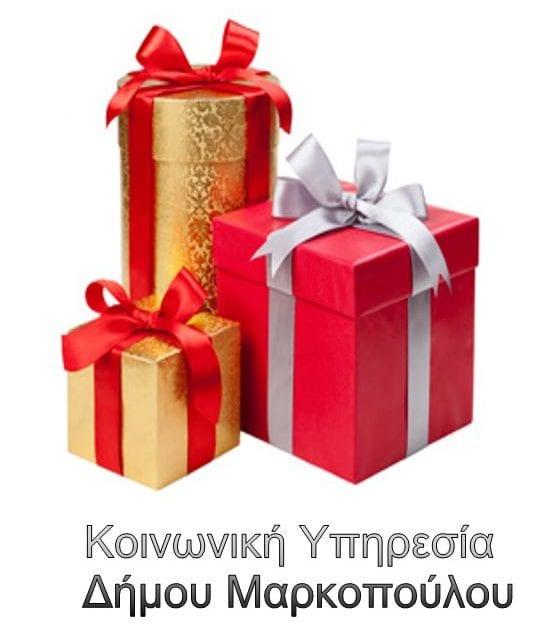 Χριστουγεννιάτικη δράση Αλληλεγγύης Δήμου Μαρκοπούλου