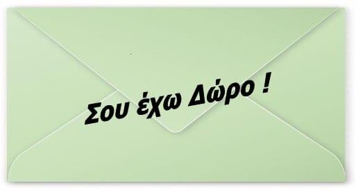 «Σου έχω Δώρο»: Η Νέα Κοινωνική Δράση του Δήμου Μαρκοπούλου Μεσογαίας!