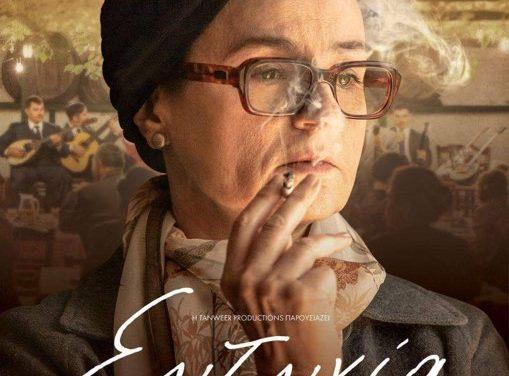 Το Δημοτικό Κινηματοθέατρο Μαρκοπούλου «Άρτεμις» συνεχίζει για 2η εβδομάδα, την προβολή της πολυαναμενόμενης ταινίας ΕΥΤΥΧΙΑ και της ταινίας κιν. σχεδίων PLAYMOBIL: H TAINIA