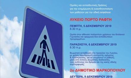 Εβδομάδα Κυκλοφοριακής Αγωγής στα Σχολεία του Δήμου Μαρκοπούλου
