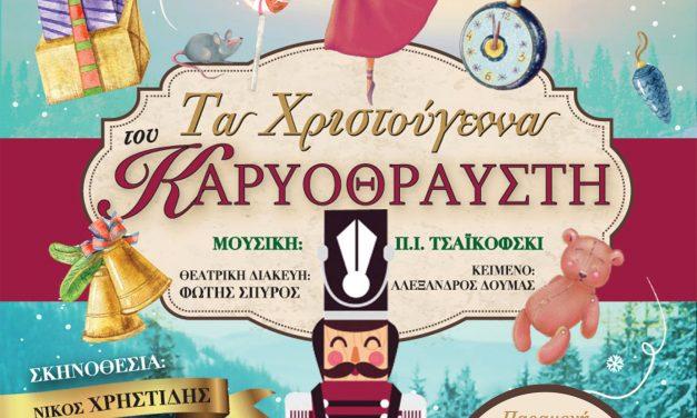 Παραμονή Πρωτοχρονιάς με τα «Χριστούγεννα του Καρυοθραύστη» στο Δημοτικό Κινηματοθέατρο Μαρκοπούλου «Άρτεμις»!