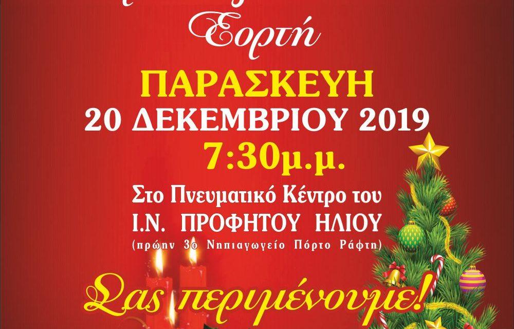 Πρόσκληση στην Χριστουγεννιάτικη Εορτή του Ιερού Ναού Προφήτη Ηλία Πόρτο Ράφτη