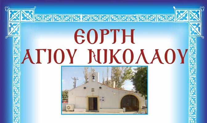 Πρόσκληση στην ιερά πανήγυρη του Αγίου Νικολάου στο λιμάνι του Πόρτο Ράφτη