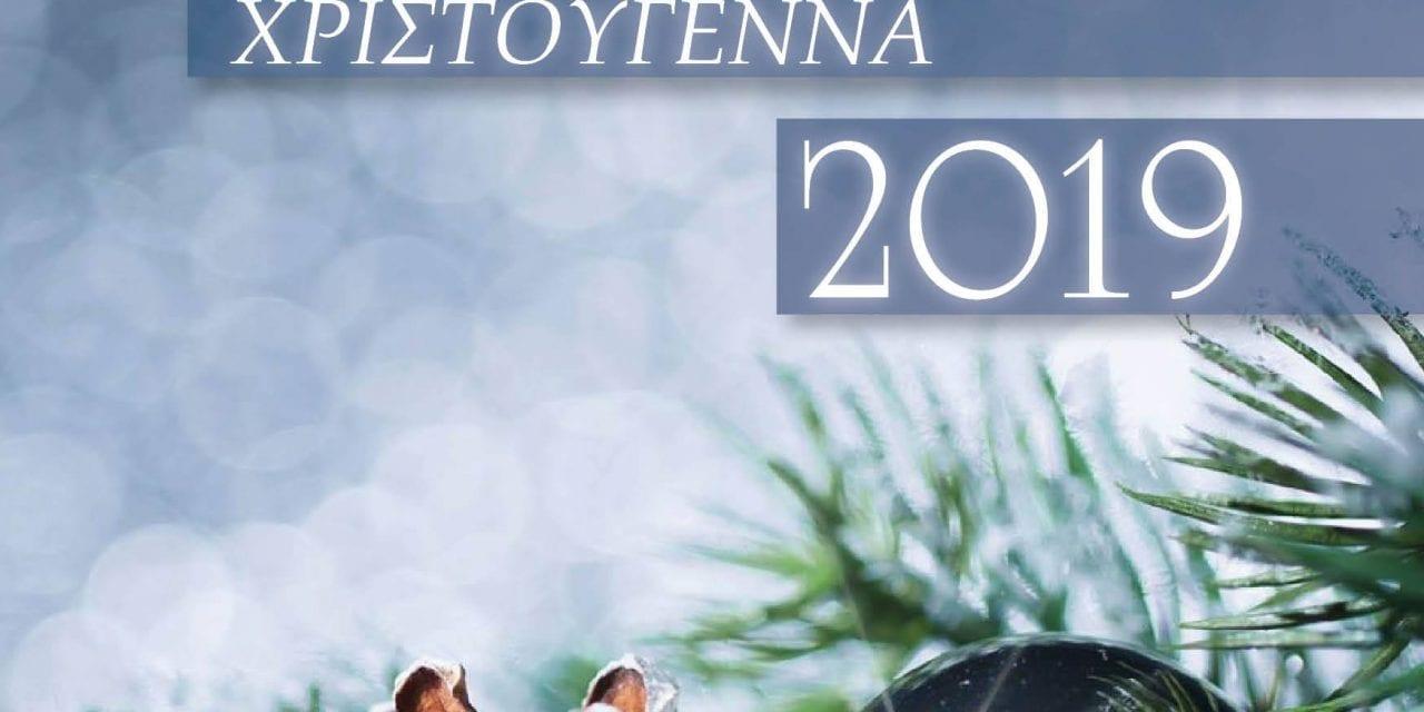 ΧΡΙΣΤΟΥΓΕΝΝΑ 2019 ΣΤΟ ΔΗΜΟ ΜΑΡΚΟΠΟΥΛΟΥ ΜΕΣΟΓΑΙΑΣ