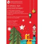 «Οι ήρωες των Χριστουγέννων» στο Πολιτιστικό Κέντρο του Δήμου Μαρκοπούλου!