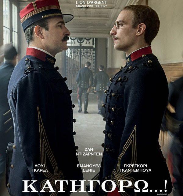 Το Κινηματοθέατρο ΑΡΤΕΜΙΣ παρουσιάζει τη βραβευμένη ταινία του Ρ. Πολάνσκι ΚΑΤΗΓΟΡΩ!, την περιπέτεια ΟΥΠΣ! Ο ΝΩΕ ΕΦΥΓΕ!, την υποψήφια για 10 Όσκαρ 1917, την πολυεπιτυχημένη ΕΥΤΥΧΙΑ και τη θεατρική παράσταση Η ΠΟΡΝΗ ΑΠΟ ΠΑΝΩ