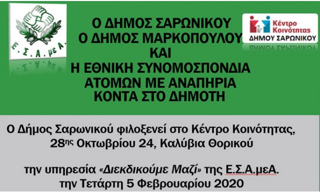«Διεκδικούμε Μαζί» με την Ε.Σ.Α.μεΑ., το Δήμο Σαρωνικού και το Δήμο Μαρκοπούλου Μεσογαίας