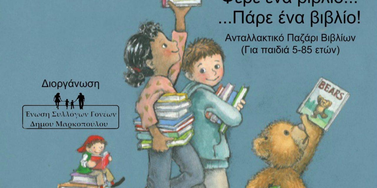 """Ένωση Συλλόγων Γονέων Δήμου Μαρκοπούλου: Ανταλλακτικό παζάρι βιβλίου με αφορμή τη Διεθνή ημέρα """"Χαρίζω ένα βιβλίο"""""""
