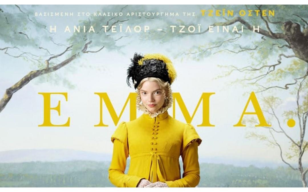 Το Δημοτικό Κινηματοθέατρο Μαρκοπούλου «Άρτεμις» παρουσιάζει την κωμική περιπέτεια «Sonic Η Ταινία» και σε Α΄ προβολή, την ταινία εποχής «EMMA»
