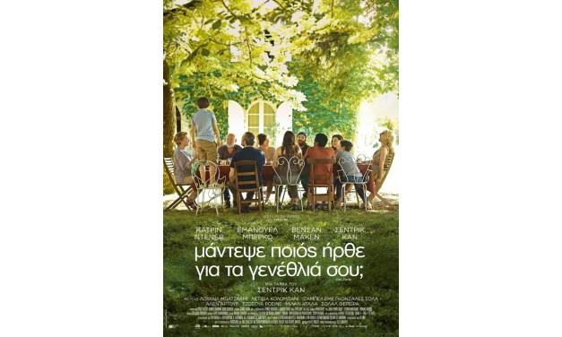 """Το Δημοτικό Κινηματοθέατρο Μαρκοπούλου «Άρτεμις» παρουσιάζει σε Α΄ προβολή τη δραματική κωμωδία """"ΜΑΝΤΕΨΕ ΠΟΙΟΣ ΗΡΘΕ ΓΙΑ ΤΑ ΓΕΝΕΘΛΙΑ ΣΟΥ;"""" – την περιπέτεια κιν. σχεδίων """"ΦΥΓΑΜΕ"""" και για 2η εβδομάδα, την καθηλωτική ταινία """"Ο ΑΟΡΑΤΟΣ ΑΝΘΡΩΠΟΣ"""""""