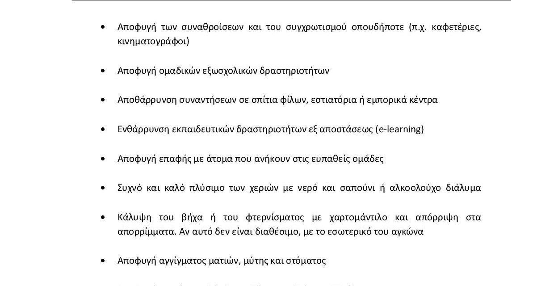 Οδηγίες για παραμονή παιδιών και εφήβων στο σπίτι, στο πλαίσιο της Κοινής Υπουργικής Απόφασης για την πρόληψη της διασποράς του νέου κορωνοϊού SARS-CoV-2 στις σχολικές μονάδες και την κοινότητα