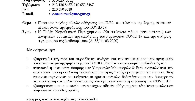 Παράταση ισχύος αδειών οδήγησης και Π.Ε.Ι. στο πλαίσιο της λήψης έκτακτων μέτρων λόγω της εμφάνισης του COVID-19