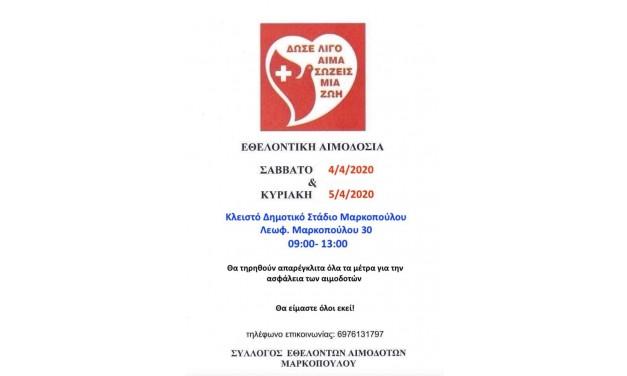 Εθελοντική Αιμοδοσία το Σάββατο 4 και την Κυριακή 5/4/2020, στο Κλειστό Δημοτικό Στάδιο Μαρκοπούλου. Να είμαστε όλοι εκεί!