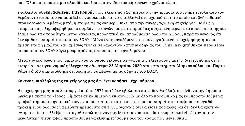 Αναδημοσίευση της επίσημης ανακοίνωσης της εταιρείας ΓΕΓΟΣ Σούπερ Μάρκετ Α.Ε. σχετικά με επιβεβαιωμένο κρούσμα Κορωνοΐου.