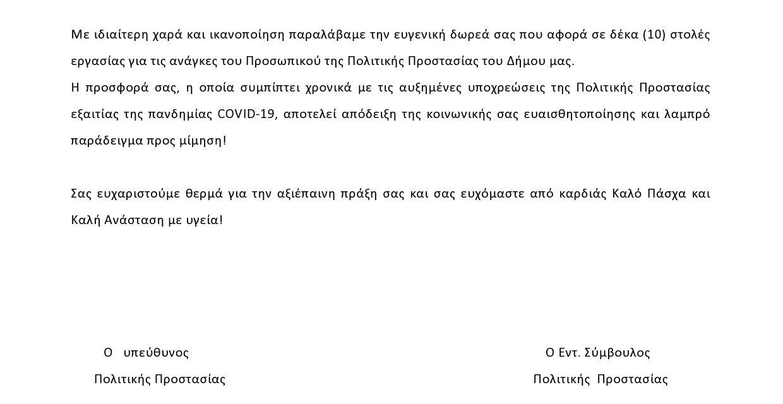 Ευχαριστήρια Επιστολή Δήμου Μαρκοπούλου Μεσογαίας προς κ. Δημήτριο Μπότη