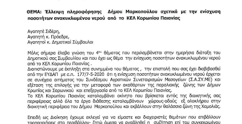 """Επιστολή Δημάρχου Μαρκοπούλου προς Δήμαρχο Παιανίας με θέμα: """"Έλλειψη πληροφόρησης Δήμου Μαρκοπούλου σχετικά με την ενίσχυση ποσοτήτων ανακυκλωμένου νερού από το ΚΕΛ Κορωπίου Παιανίας"""""""